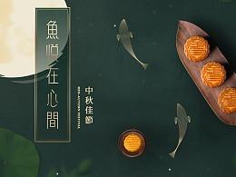餐饮 | 金悦轩月饼礼盒设计