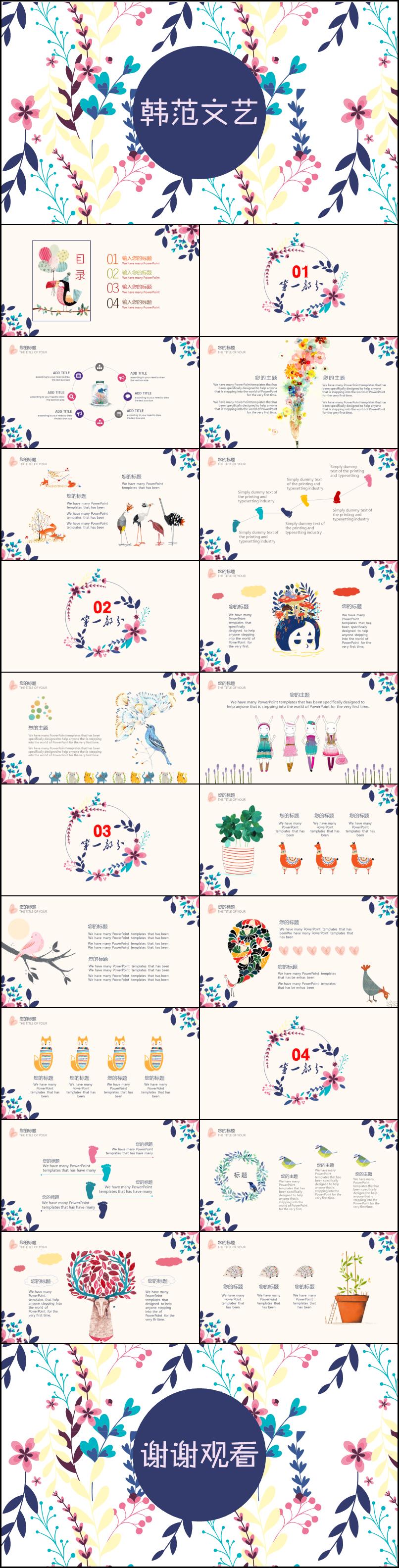【嗨】韩范文艺手绘水彩插画述职答辩求职简历工作总结教师公开课