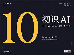 沐泊 Illustrator CC2018 轻松入门 UI设计课 图标绘制 免费课程 10