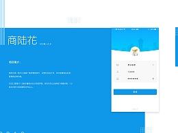 商陆花app界面设计