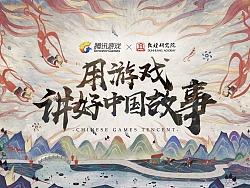 TGC2019-腾讯数字文创节 by wen0