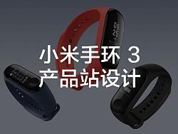 小米手环3 产品站