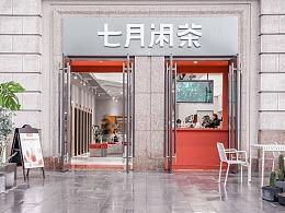 七月闲茶——常州环球港店