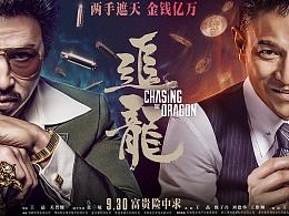 新艺联作品:电影《追龙》系列海报