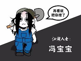 【每周一练】江湖人士:冯宝宝