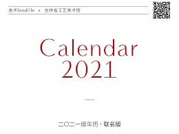 2021 新年初始 元旦快乐