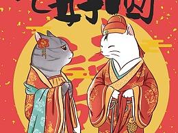 新春猫咪贺图