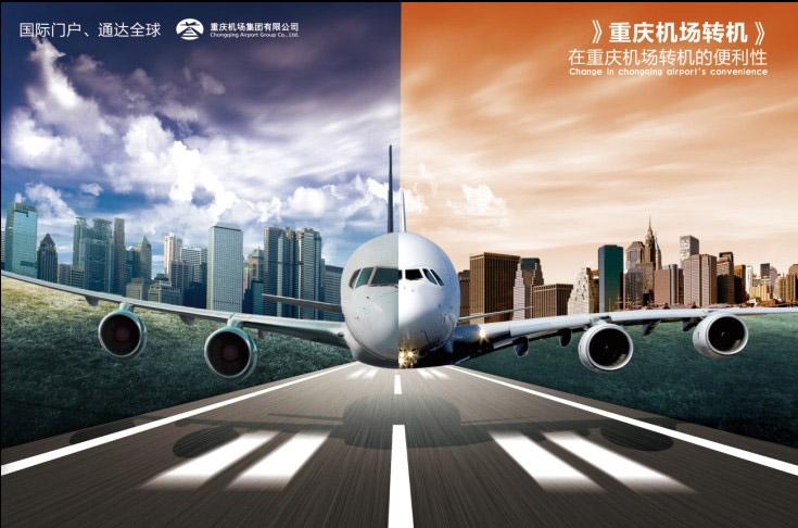 飞机场广告|dm/宣传单/平面广告|平面|joinhoho