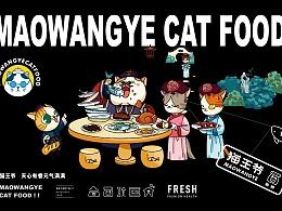好玩又有趣的宠物品牌——猫王爷品牌形象设计