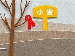小雪剪纸画banner