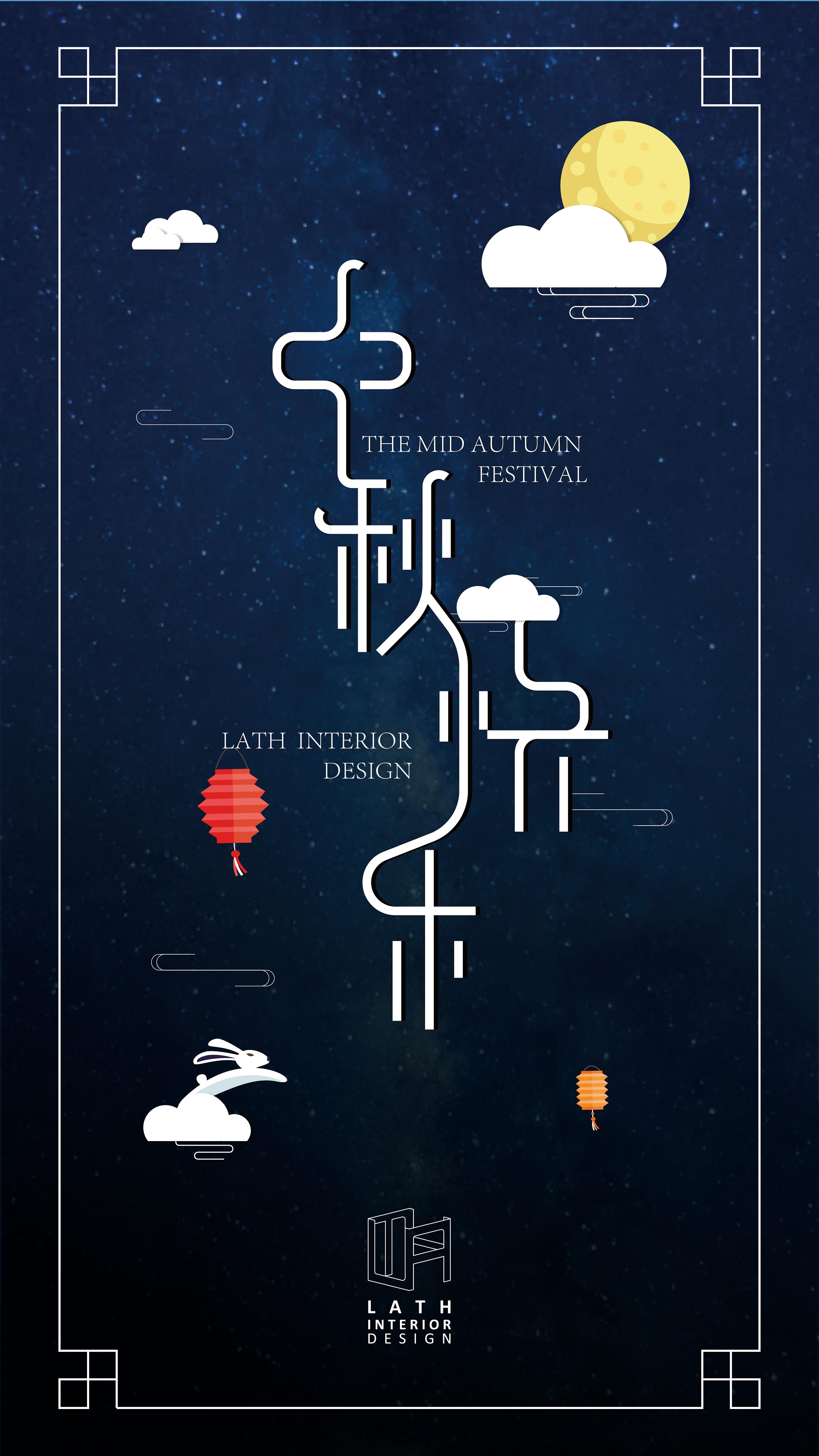 中秋节 海报图片