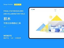 积木 - 可视化协同建站工具