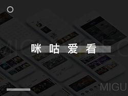 咪咕UI参赛作品