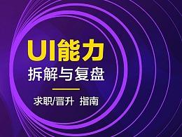 2019 UI能力细节拆解与复盘(下)