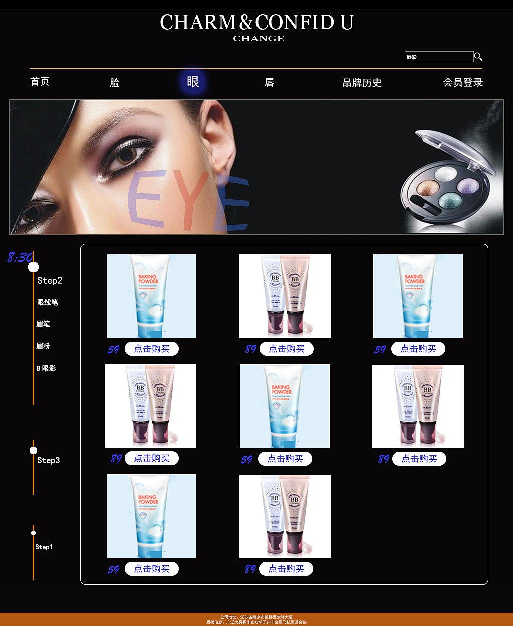 自拟美妆品牌LOGO及网站界面设计图片