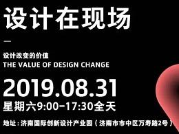 GDC Show 2019 在济南:设计在现场