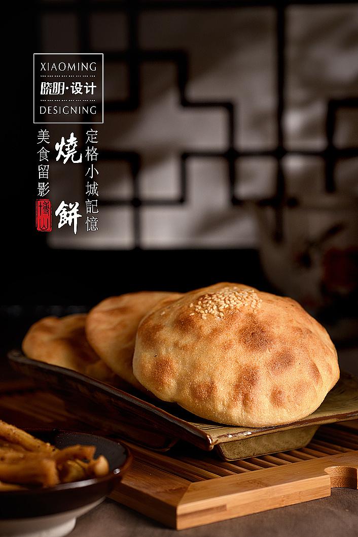 博山烧饼_家乡博山肉烧饼和火烧|摄影|静物|晓明设计 - 原创作品 - 站酷 (ZCOOL)