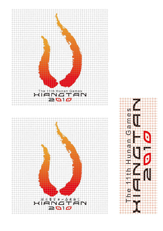 湖南省第十一届运动会标志设计