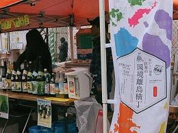 「日本の国境離島横丁」活动摄影