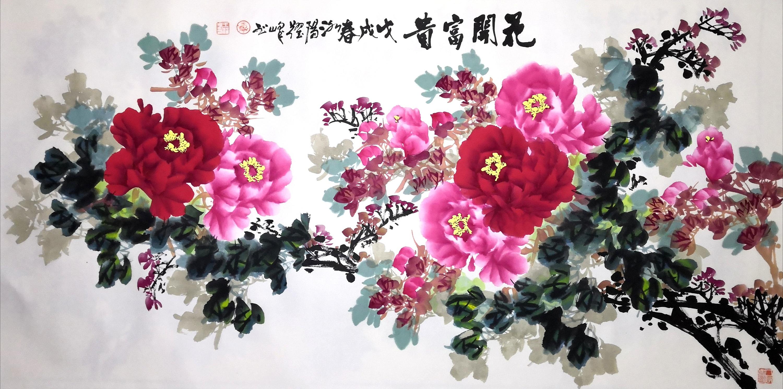 当代著名牡丹画家王跃峰洛阳画家王耀峰牡丹画作品欣赏