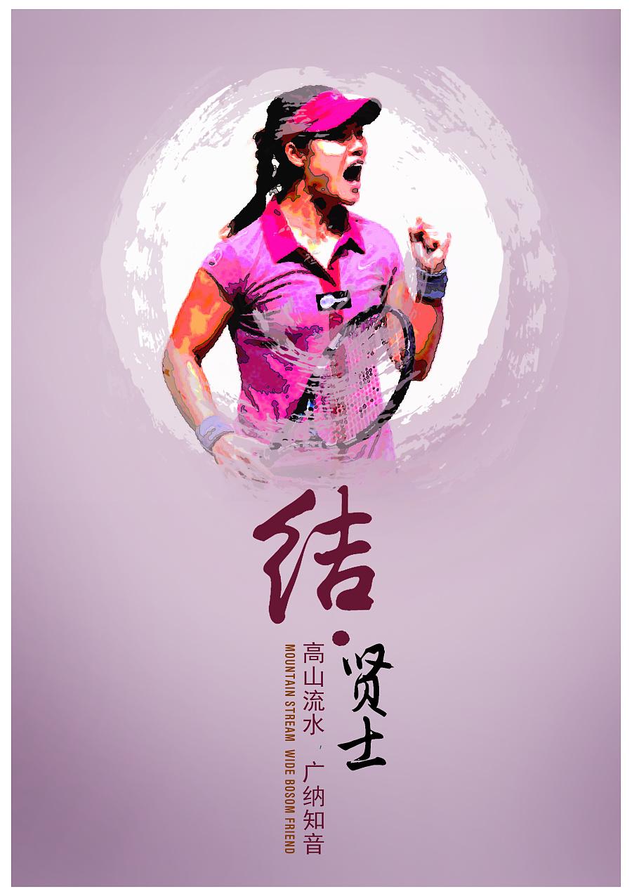 家乡海报设计—武汉
