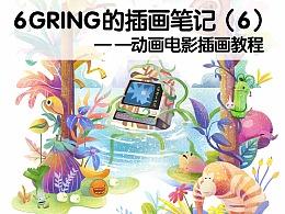 6Gring的插画笔记(6):动画电影插画(附教程和笔刷详解)
