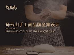 手工面品牌全案设计 l 马云山