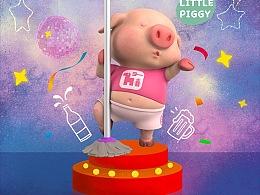 猪仔2代白日梦想系列