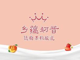 低脂奶昔果粒酸乳包装设计 品牌形象设计·视觉包装设计