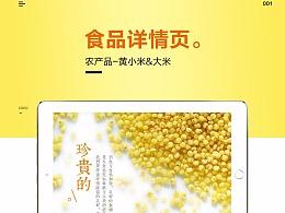 黄小米详情页 农产品详情 食品详情