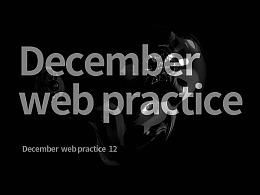 12月网页练习