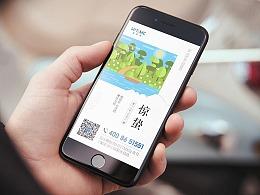 惊蛰节气下午茶会籍广告闪屏壁纸UI海报