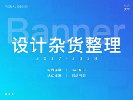 运营banner/详情图杂货整理