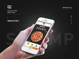 电商海鲜产品详情页 (烤虾 海米 干贝)