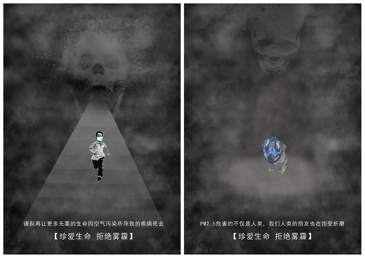 雾霾公益广告海报