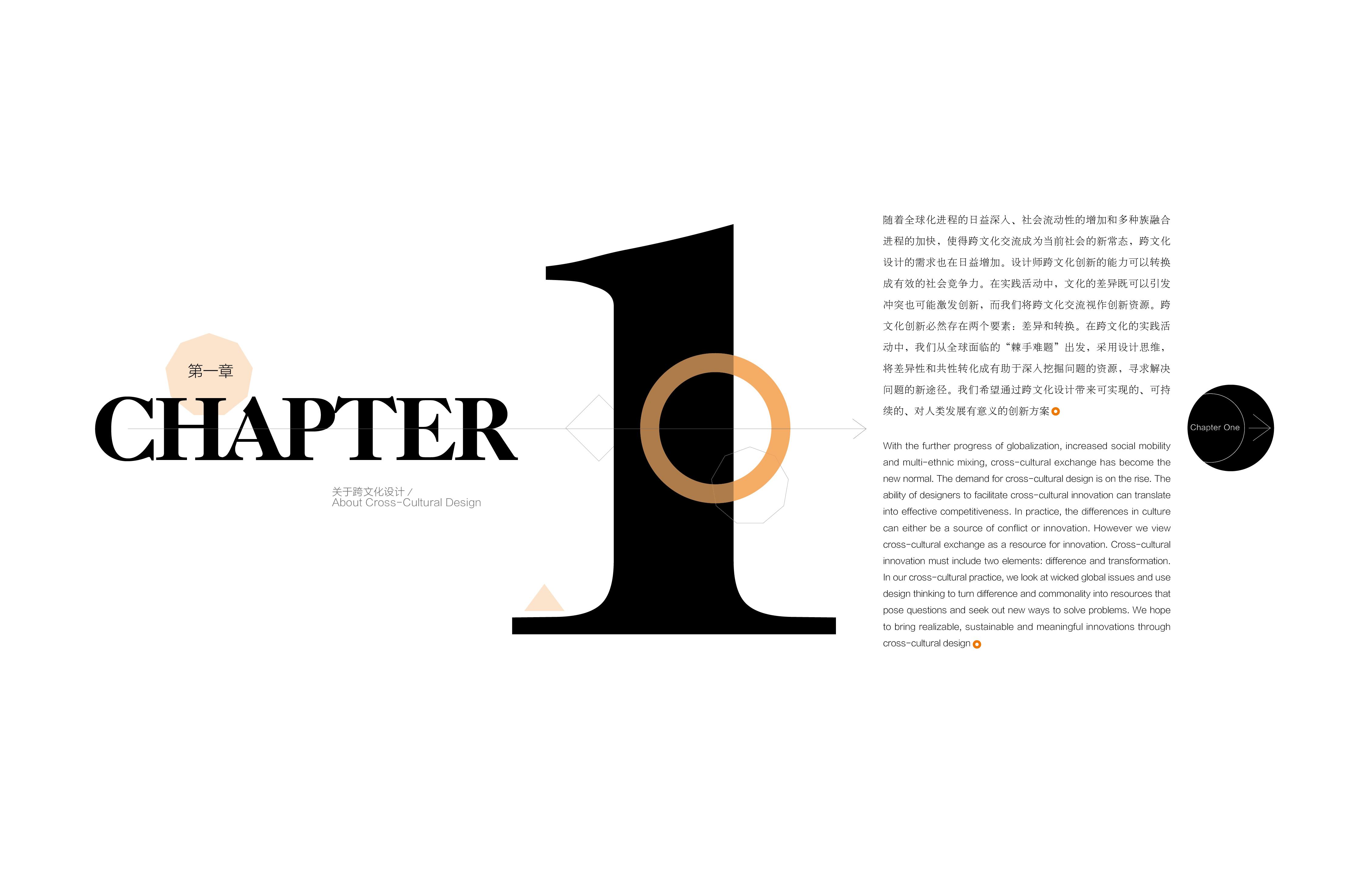 版式设计 跨文化设计 书籍装帧(封面设计/图书设计)子