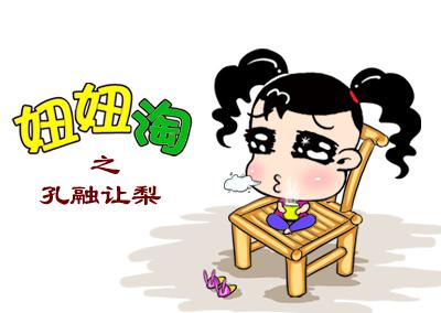 妞妞淘_孔融让梨#动漫作品图片