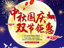 9/17-中秋国庆海报