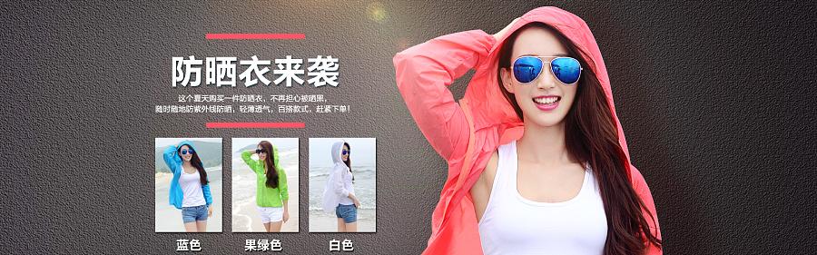 天猫淘宝全屏海报 夏季女装防紫外线防晒衣海报图|端