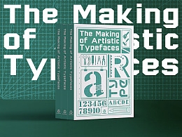 如何設計手工字 The Making of Artistic Typefaces