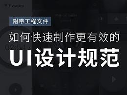 如何快速制作更有效的UI设计规范