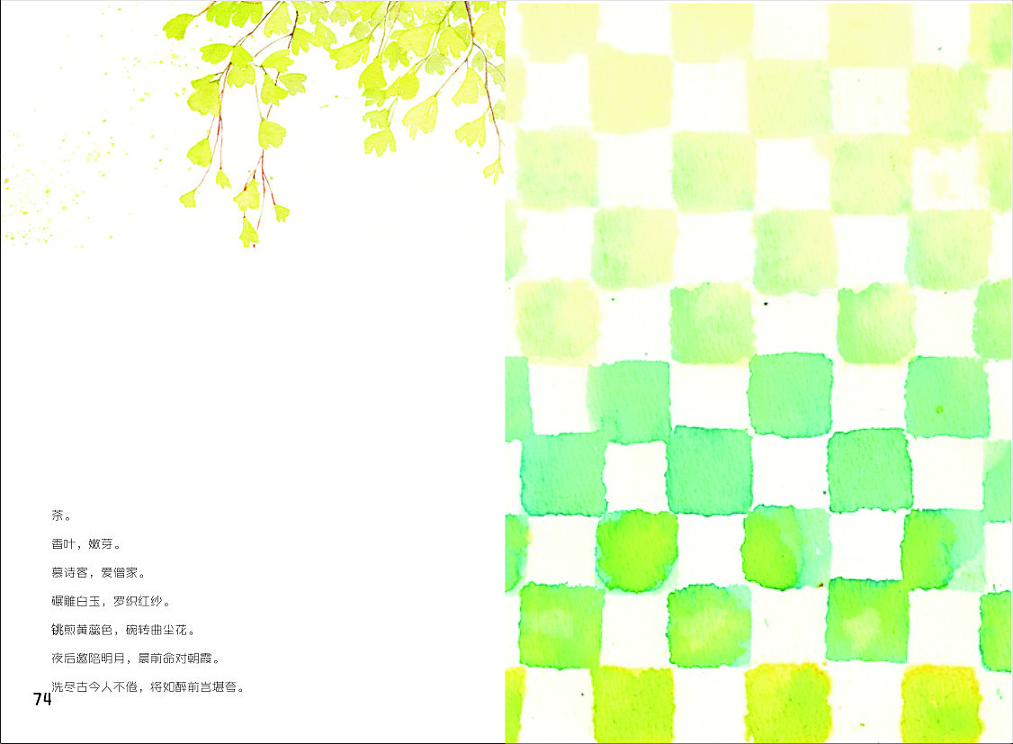 廿四味の生活-书籍装帧作业图片