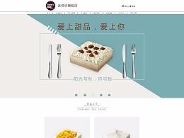 蛋糕专题页
