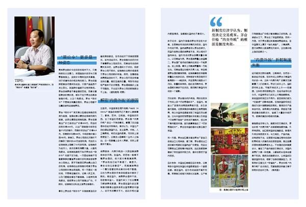 为某航空杂志做的内页设计(未加页眉,页码) 欢迎来踩