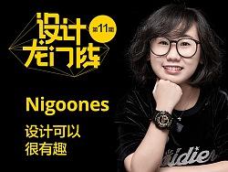 Nigoones:设计可以很有趣