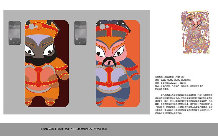 杨家埠年画衍伸设计图片