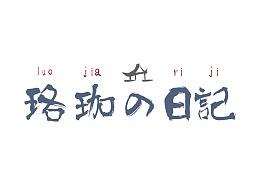 武汉大学主题微电影片头字体设计