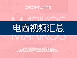 2020年1~6月 电商首图视频作品合集(上)