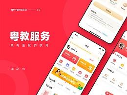 粤教服务-辅导平台2.0设计