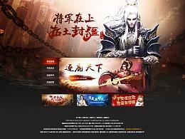 游戏网页专题页设计